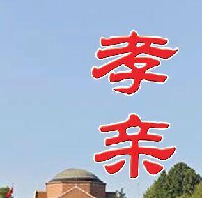 潢川高中作文集锦孝亲篇取消-fn-鍵